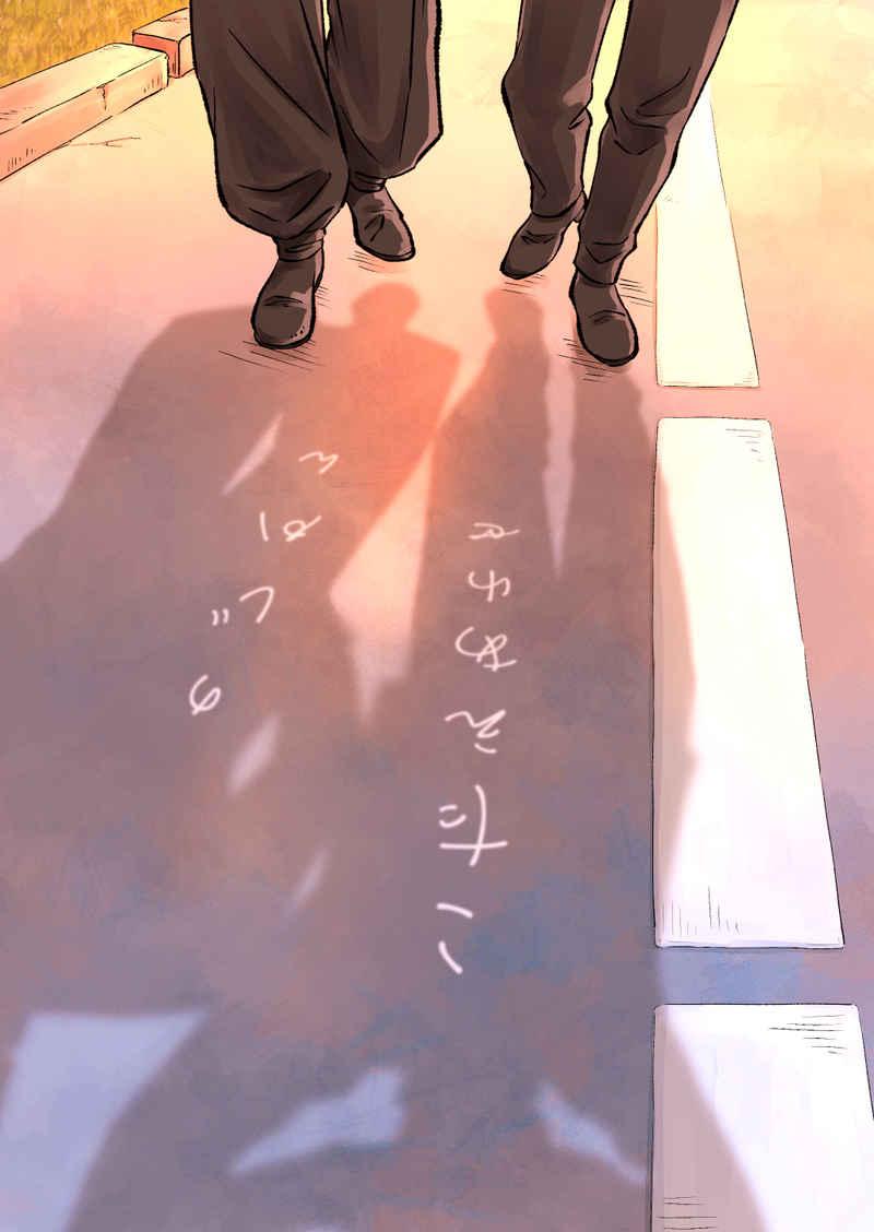 こたえあわせのじかん [Komatsuya(今日野おかず)] 呪術廻戦