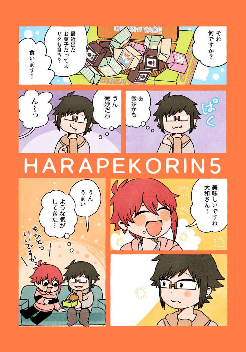 HARAPEKORIN5 [猫舌(にゃんべろ)] アイドリッシュセブン