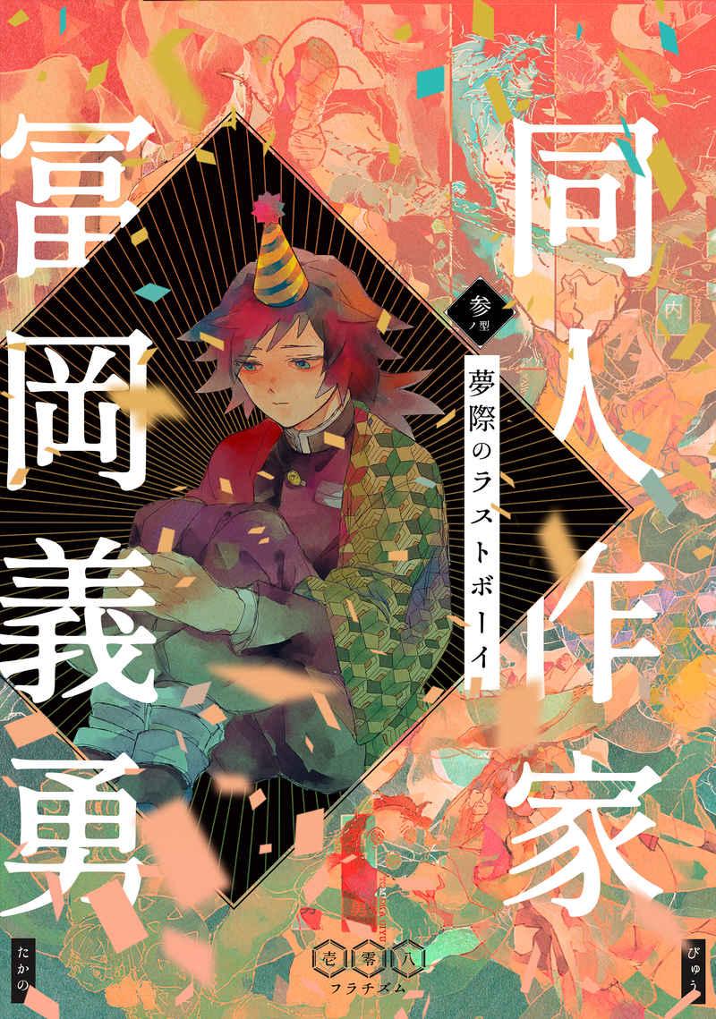 同人作家冨岡義勇 参ノ型 夢際のラストボーイ [108フラチズム(びゅう)] 鬼滅の刃