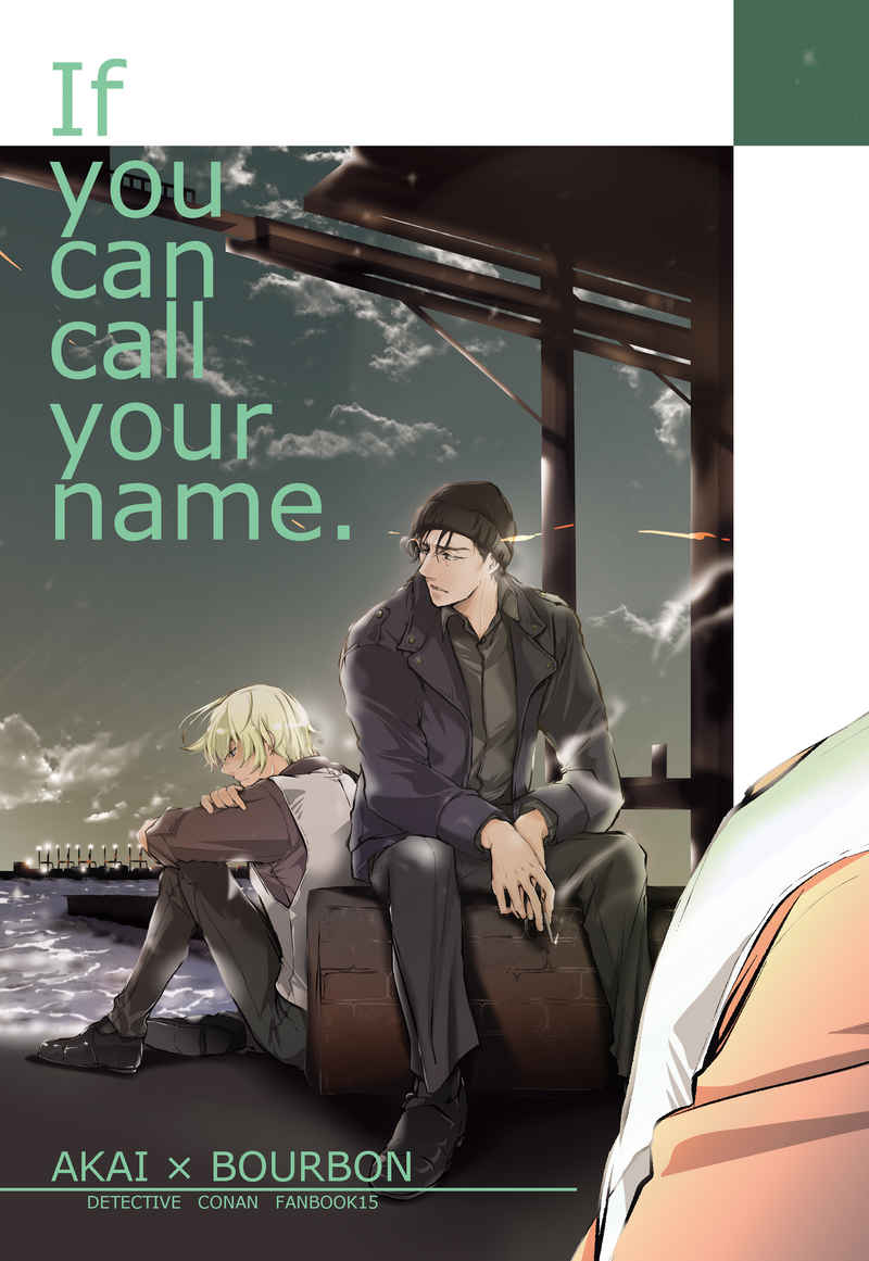 If you can call your name. [type09(夏井テル)] 名探偵コナン