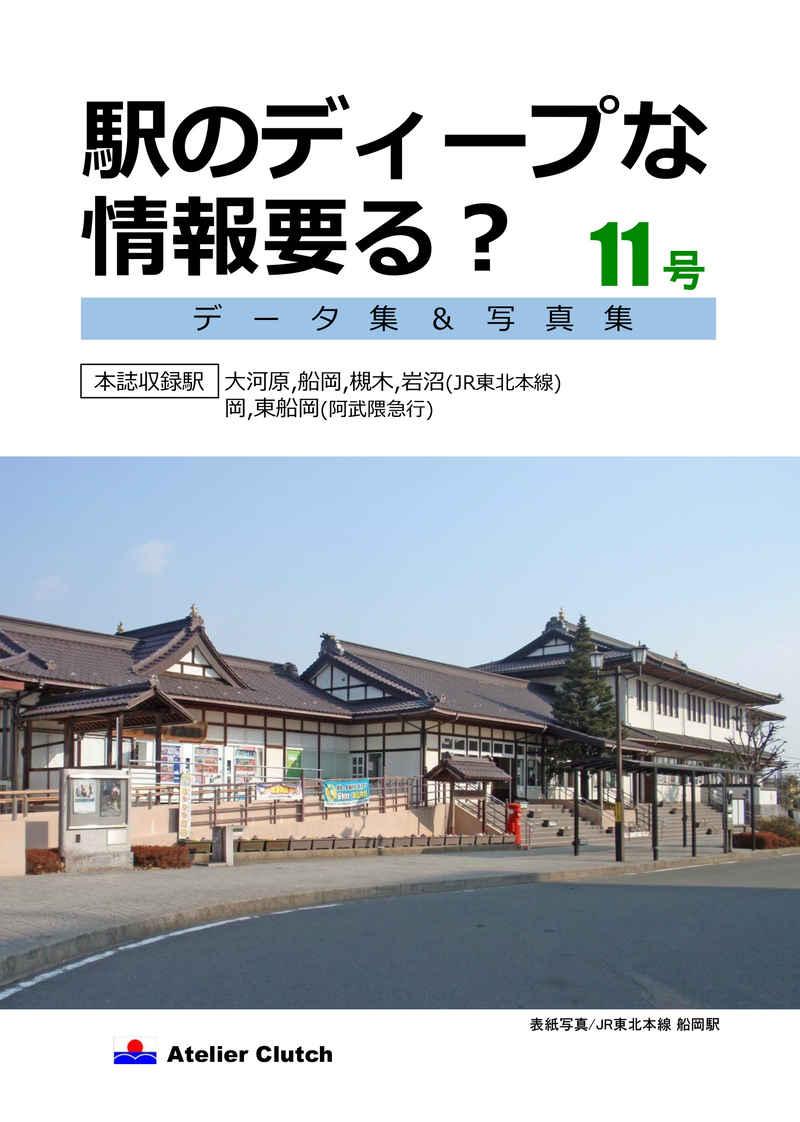 駅のディープな情報要る? 11号 [Atelier Clutch(倉本鉄政)] 鉄道