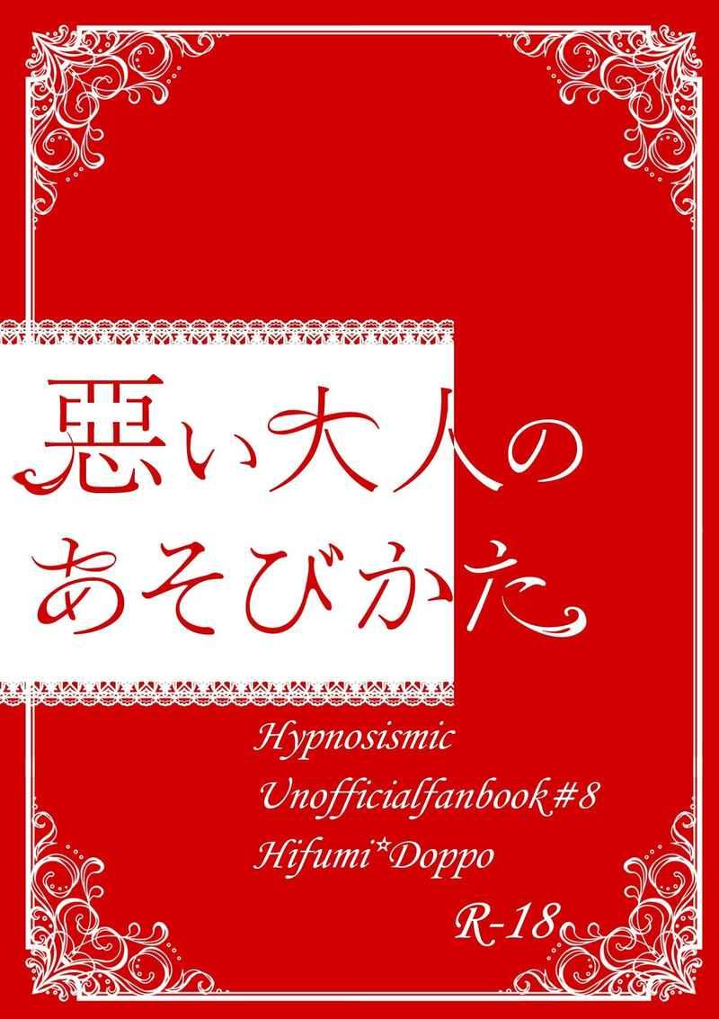惡い大人のあそびかた [アーチファクト(宮田)] ヒプノシスマイク