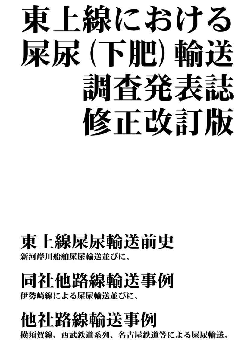 東上線における屎尿(下肥)輸送調査発表誌修正改訂版 [TJ1914(編集担当)] 評論・研究