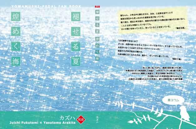 褪せる夏 煌めく海 [黒ヨウム(カズハ)] 弱虫ペダル