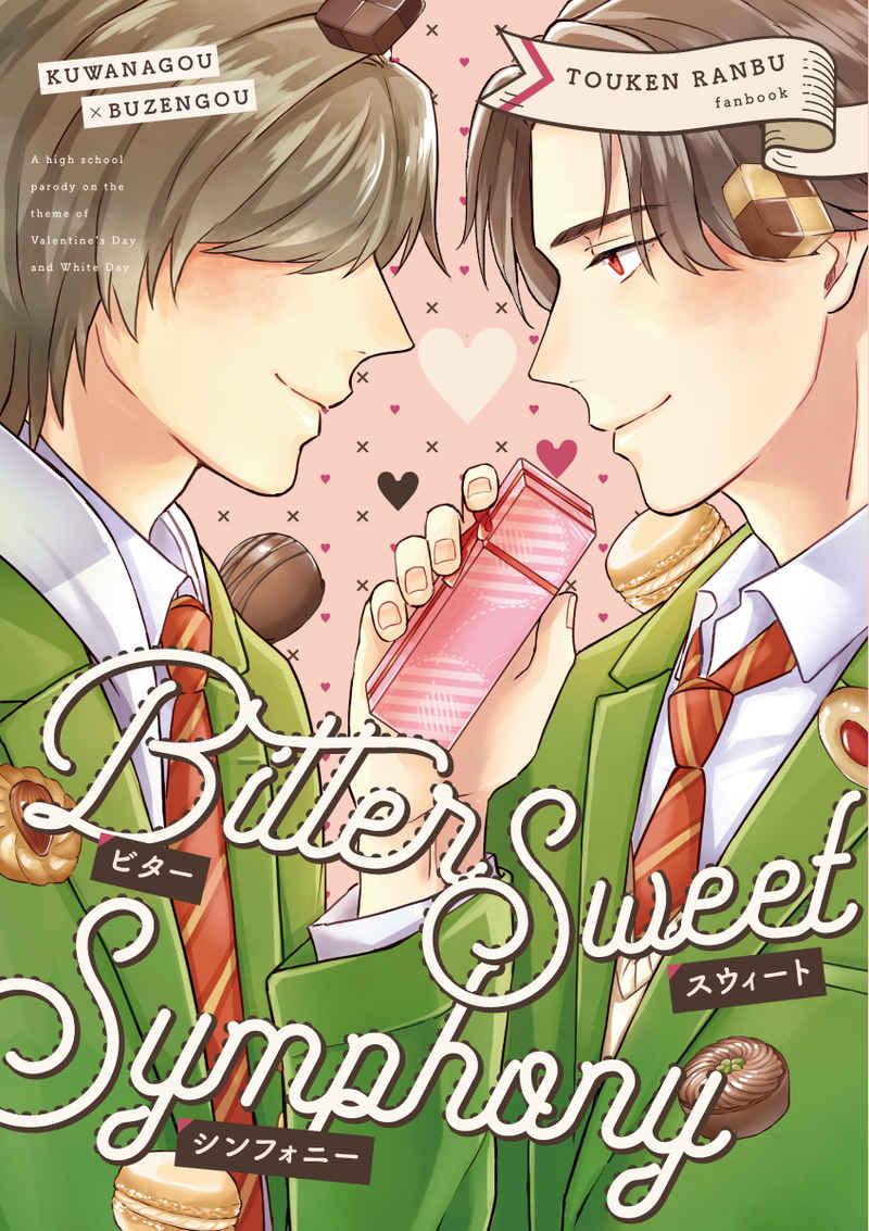 Bitter Sweet Symphony [からから(もったり)] 刀剣乱舞