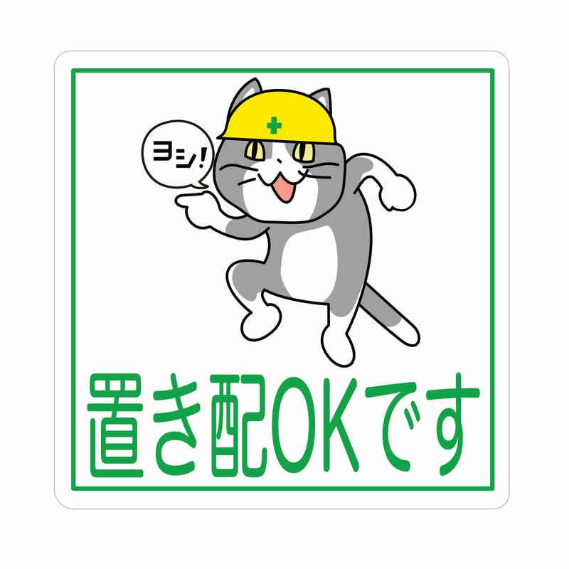 現場猫置き配OKステッカー 白 [Japanese Internet memes(としあき)] ふたば☆ちゃんねる