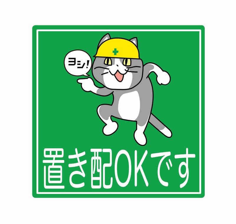 現場猫置き配OKステッカー 緑 [Japanese Internet memes(としあき)] ふたば☆ちゃんねる
