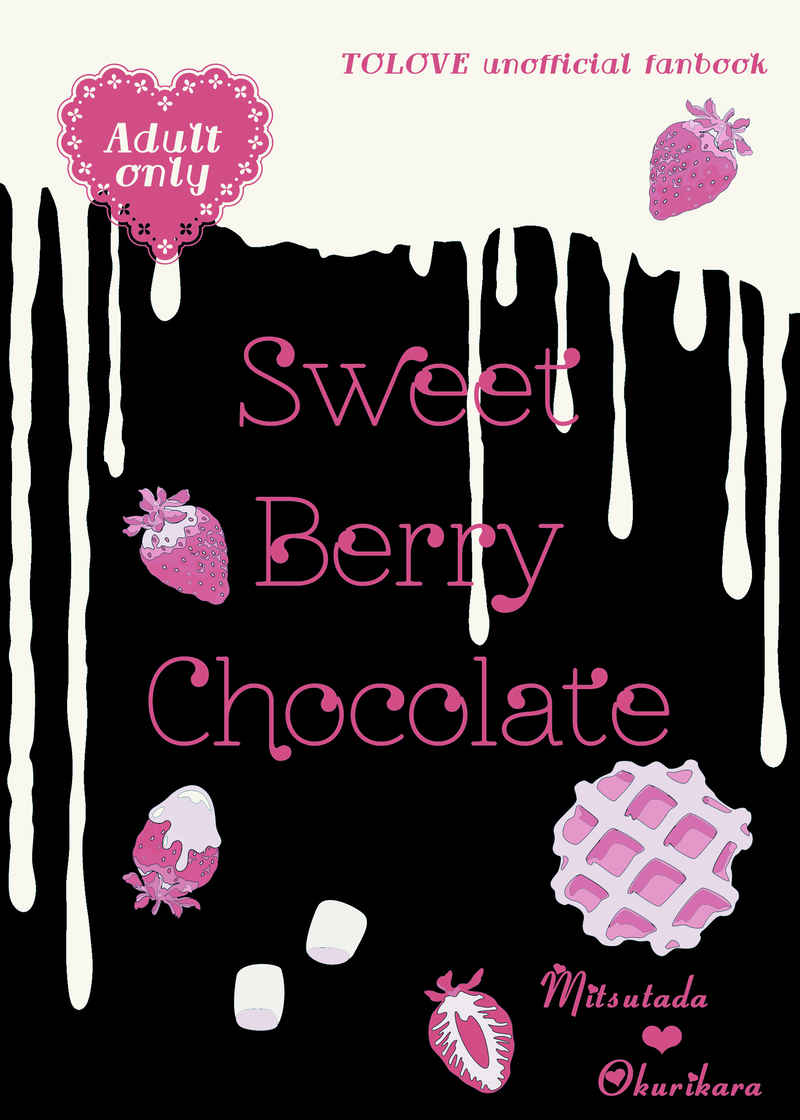 Sweet Berry Chocolate [AfterGlow(ちほ)] 刀剣乱舞