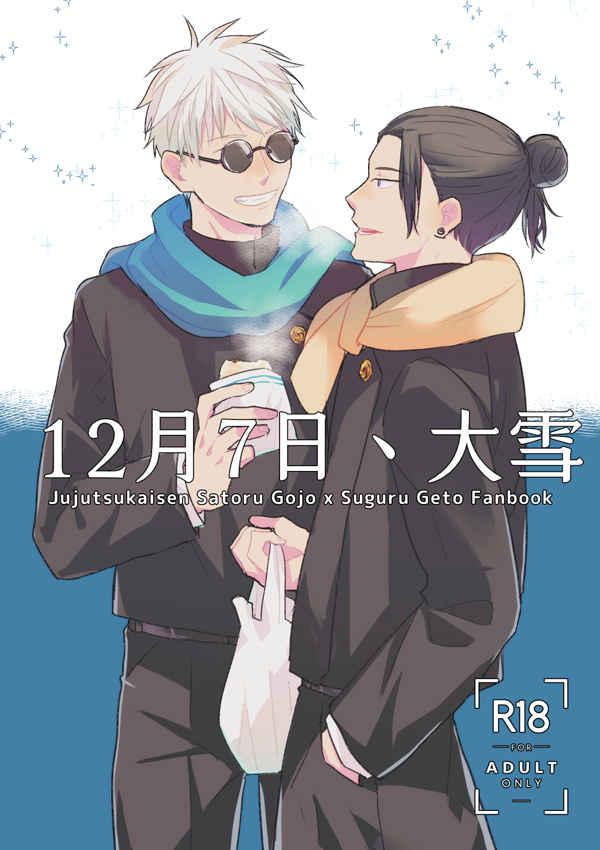 12月7日、大雪 [SKEW(Q子)] 呪術廻戦