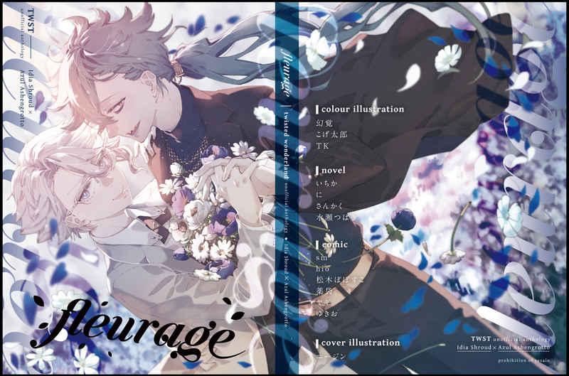 イデアズアンソロ「fleurage」 [fleurage(ユージン他)] アンソロジー