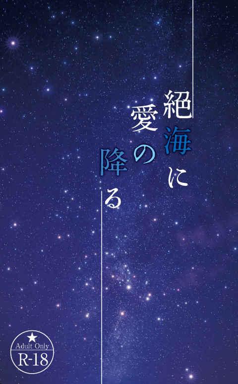絶海に愛の降る [蜻蛉玉(あきまる)] ゴールデンカムイ