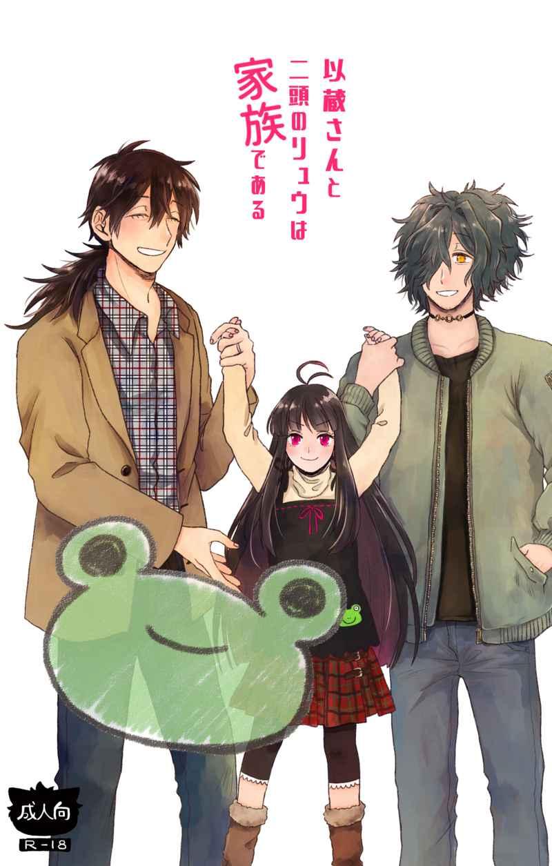 以蔵さんと二頭のリュウは家族である [いたち小屋(藤憑)] Fate/Grand Order