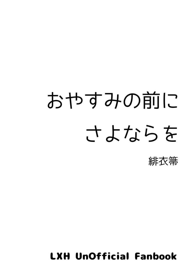 おやすみの前にさよならを [緋衣荘(緋衣箒)] 羅小黒戦記