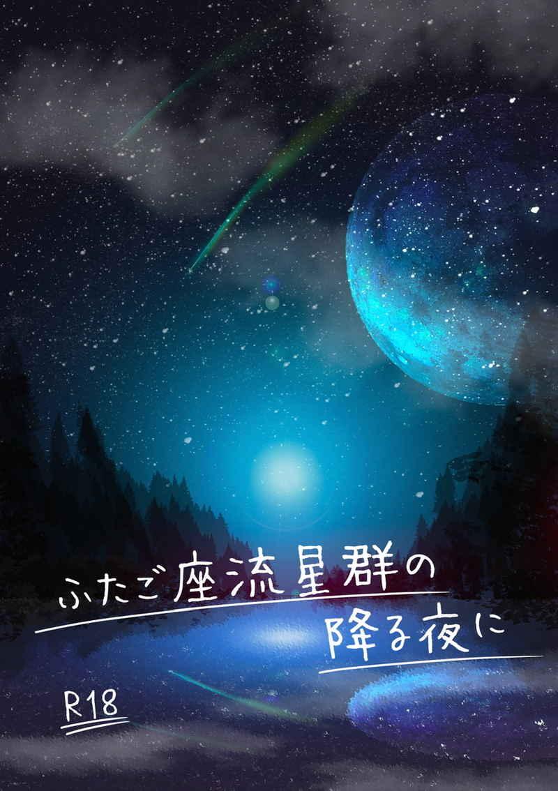 ふたご座流星群の降る夜に [C.K.W(はな)] 僕のヒーローアカデミア
