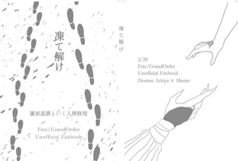 凍て解け [ねこ夜行列車(小田桐まと)] Fate/Grand Order