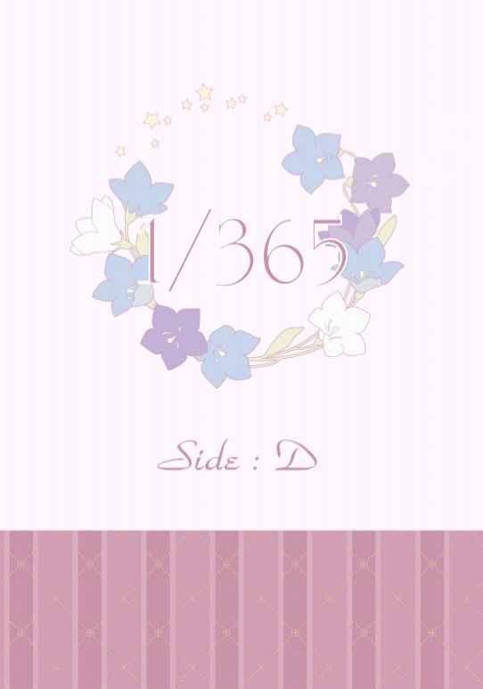 1/365 Side:D [浅き夢見し(もも)] 富豪刑事 Balance:UNLIMITED