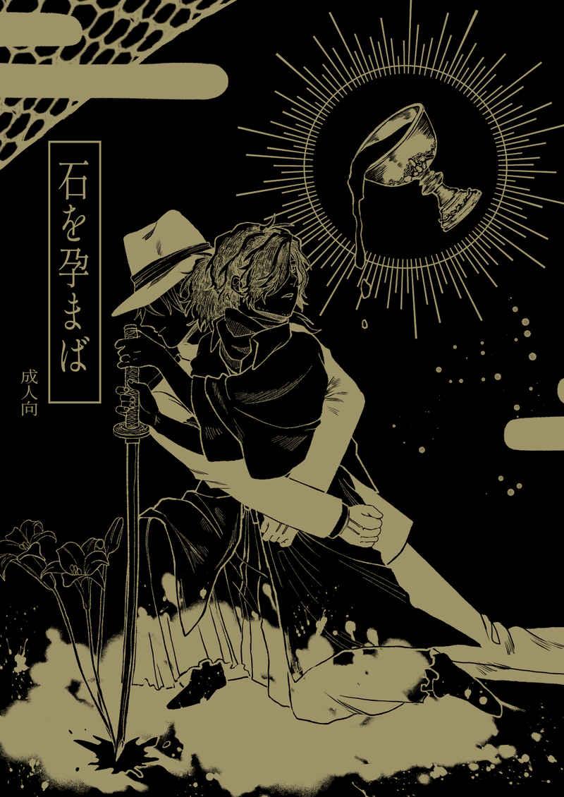 石を孕まば [阿修羅の如く(みらい)] Fate/Grand Order