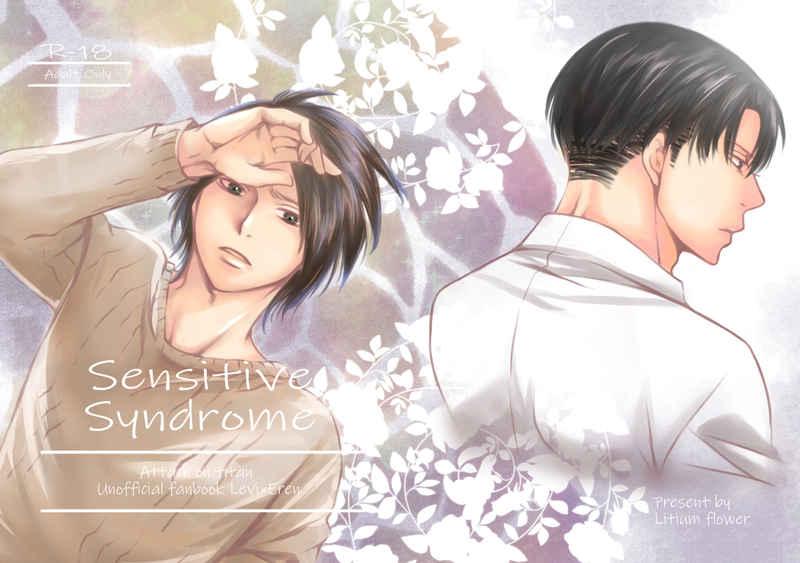 Sensitive Syndrome [Litium flower(アキシロ)] 進撃の巨人