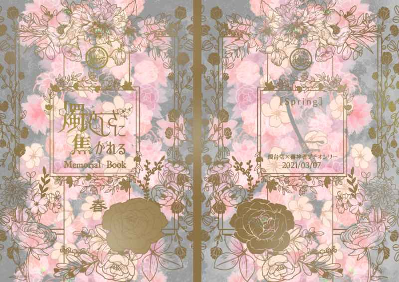 燭恋しさに焦がれるメモリアルブック【春】 [双葉(黒野)] 刀剣乱舞