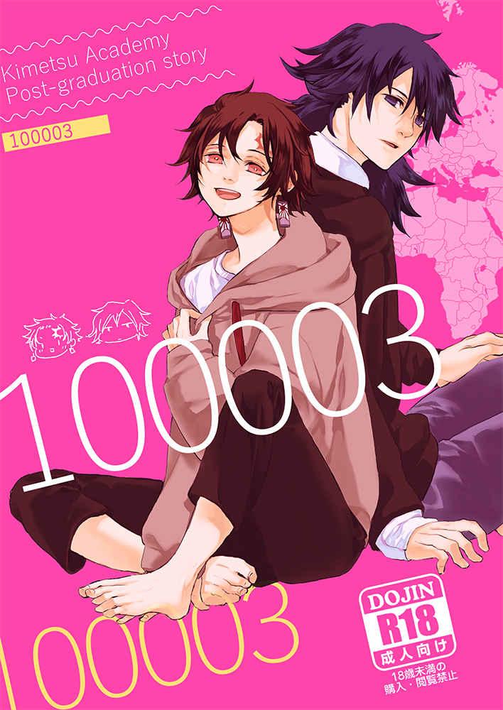 100003 [悲しきダメ人間(山口サユリ)] 鬼滅の刃