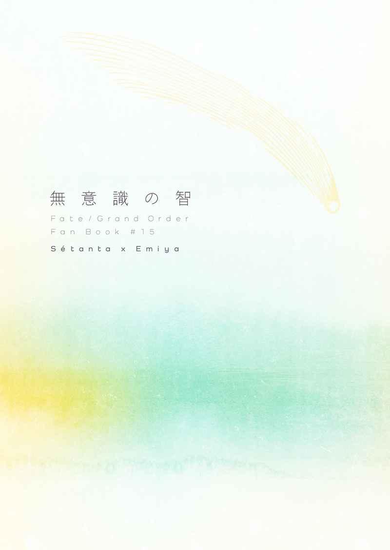 無意識の智 [♯(水凪泪)] Fate/Grand Order