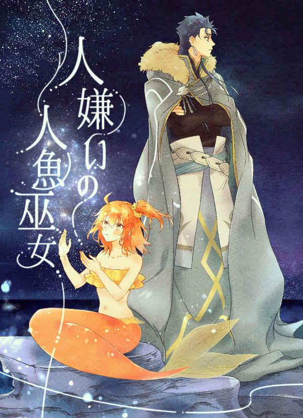 人嫌いの人魚巫女 [Blue03(アオキ)] Fate/Grand Order