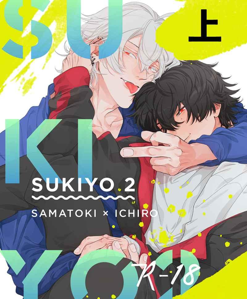 再録集SUKIYO2(二冊セット) [好きよ(好呼きよ)] ヒプノシスマイク