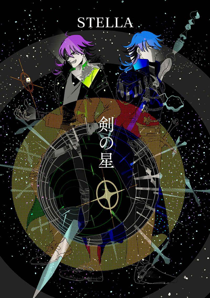 STELLA 剣の星 [オレフルーツ(ふるちゃん)] ヒプノシスマイク