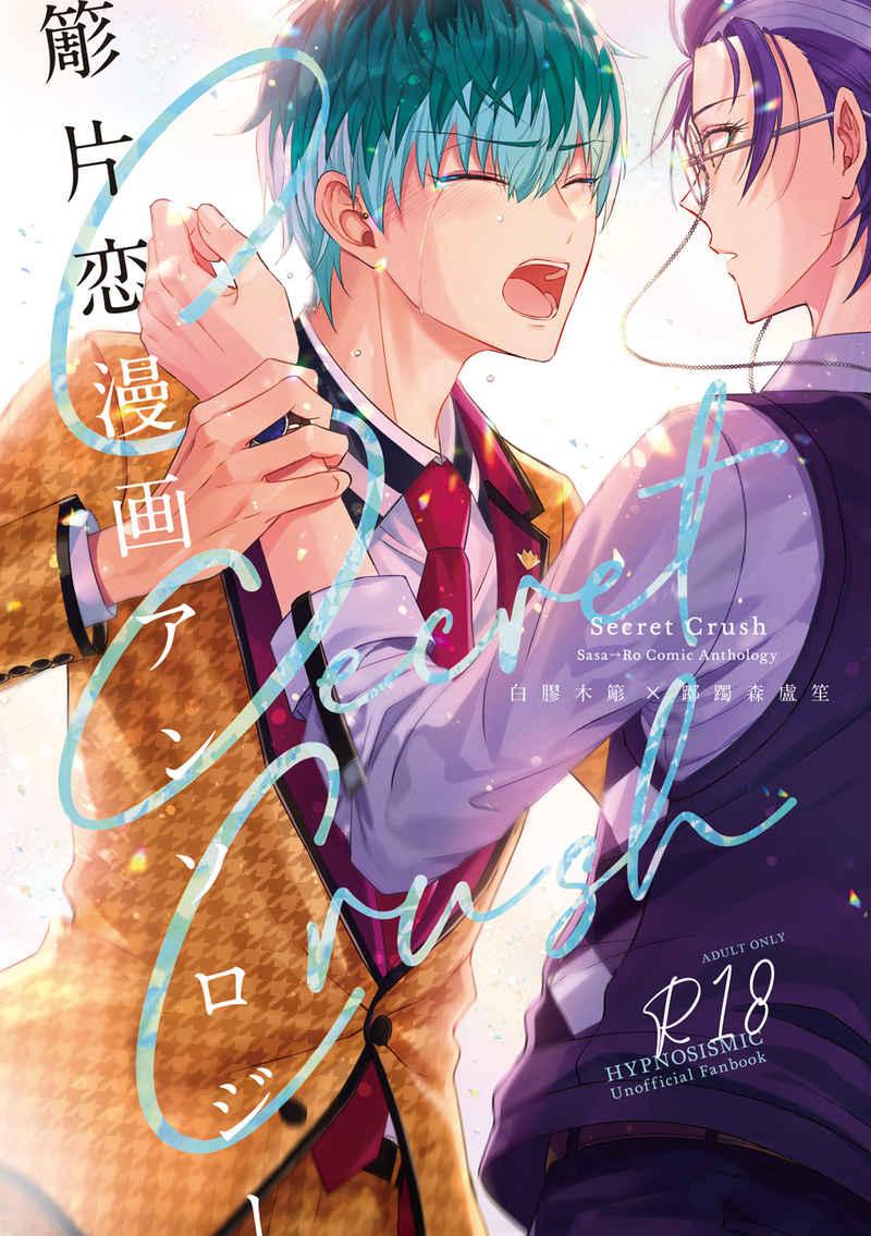 ささ→ろ漫画アンソロジー「Secret Crush」 [絶華(シノミヤゼッカ)] ヒプノシスマイク