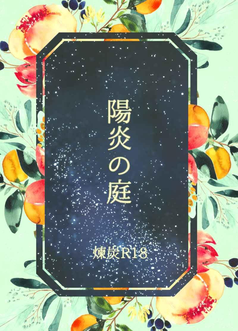 陽炎の庭 [ゆきねずみ(華)] 鬼滅の刃