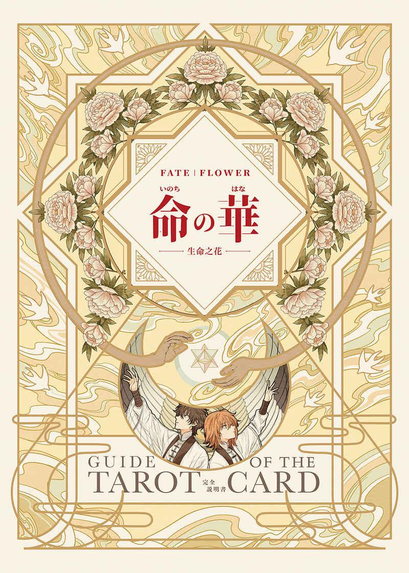 FATE/FLOWER 命の華 FGO同人タロットカード 説明書 [Kirin Club(404)] Fate/Grand Order