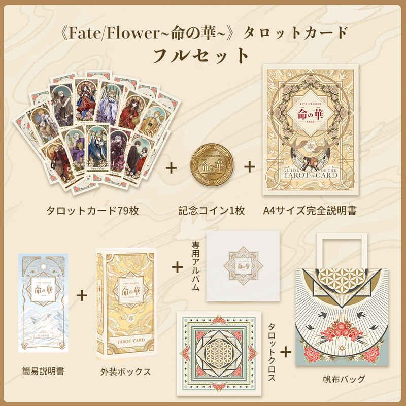 FATE/FLOWER 命の華 FGO同人タロットカード+説明書 -フルセット- [Kirin Club(404)] Fate/Grand Order