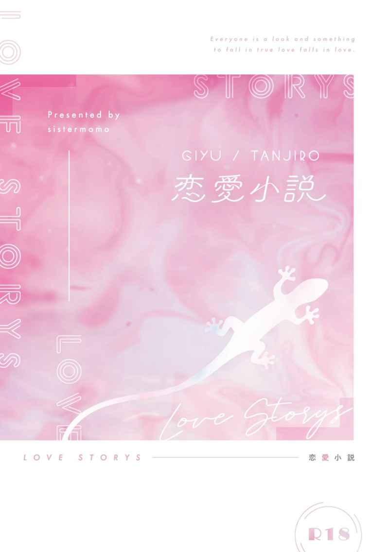 恋愛小説 [sistermomo(シスターもも)] 鬼滅の刃
