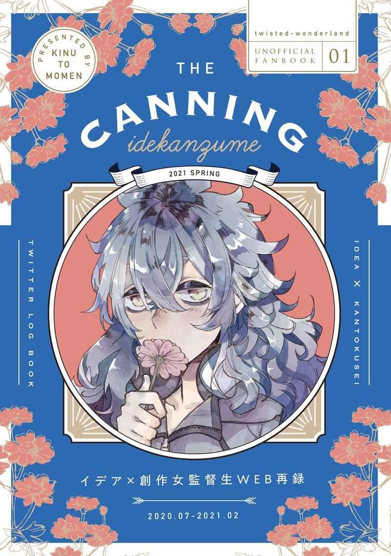 CANNING [絹と木綿(おとうふ大豆パワー)] その他