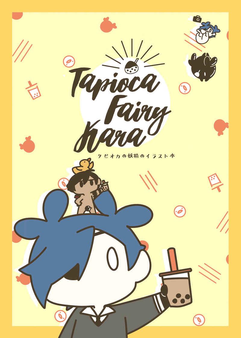 TAPIOCA FAIRY KARA-タピオカの妖精のイラスト本 [トマト畑大盛り(つくみ)] 刀剣乱舞