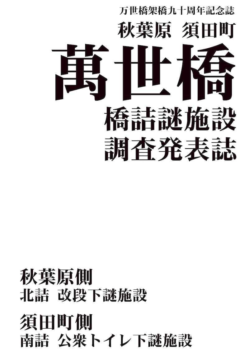 萬世橋橋詰謎施設調査発表誌 [TJ1914(編集担当)]
