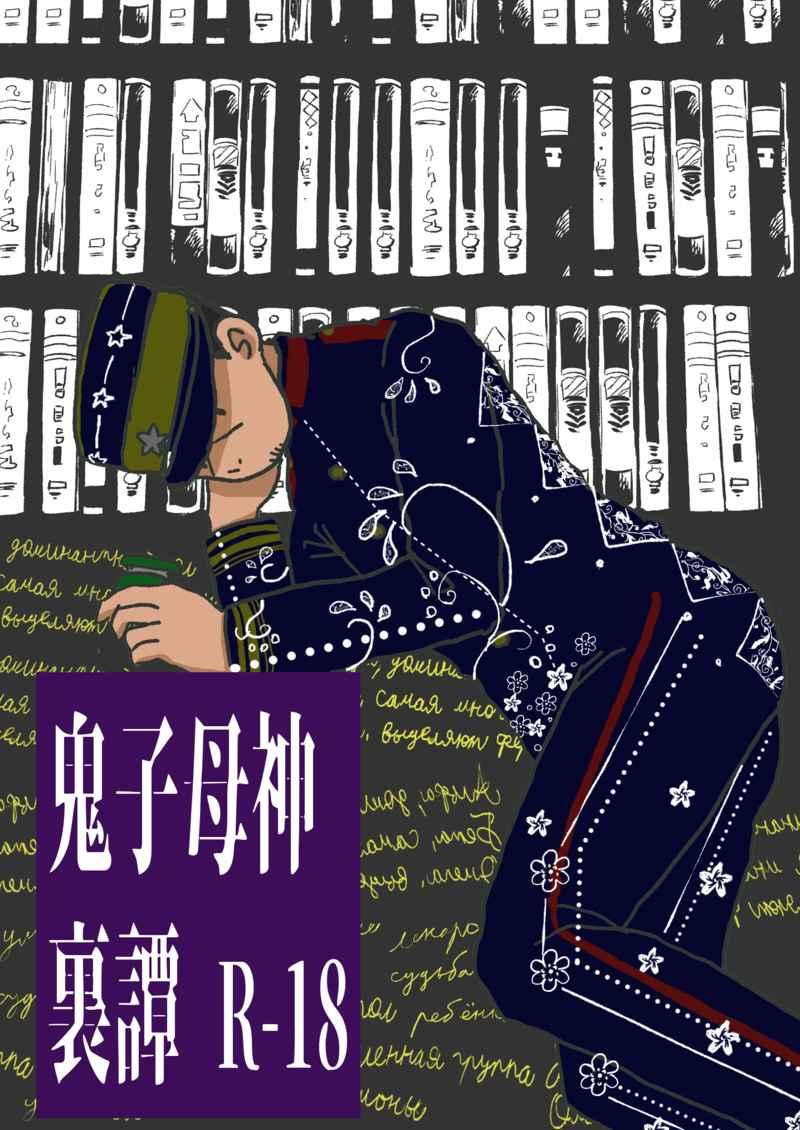 鬼子母神裏譚 [ちりおいる(末広はちゑ)] ゴールデンカムイ