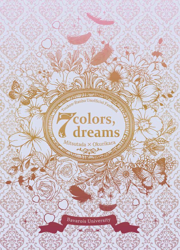 7 colors, 7 dreams [ババロア大学(ema)] 刀剣乱舞