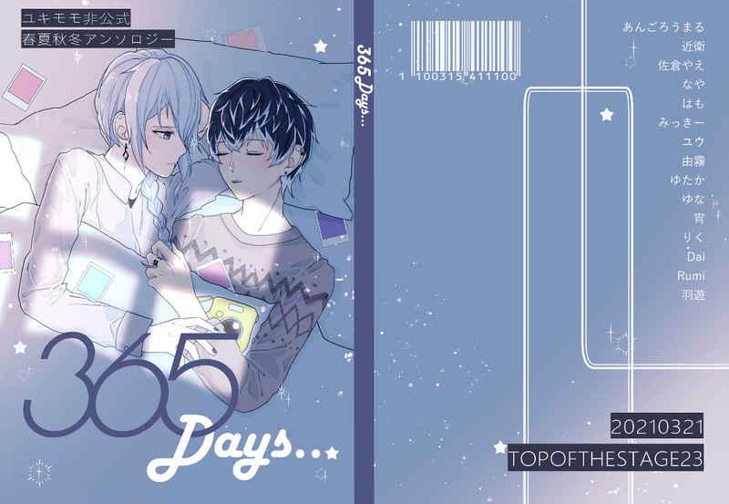 ユキモモ春夏秋冬アンソロジー【365Days...】 [林檎飴(羽遊)] アイドリッシュセブン