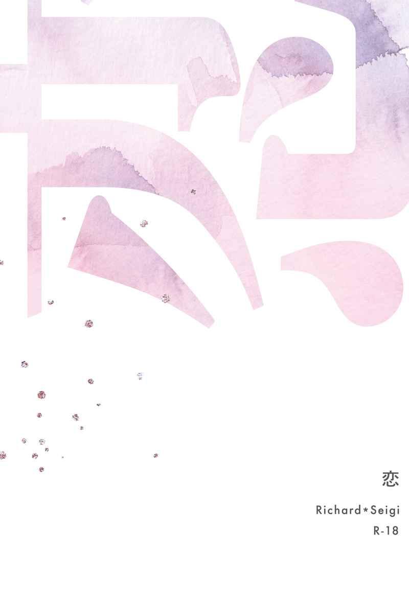 恋 [りんごの木の下(凛伍)] 宝石商リチャード氏の謎鑑定