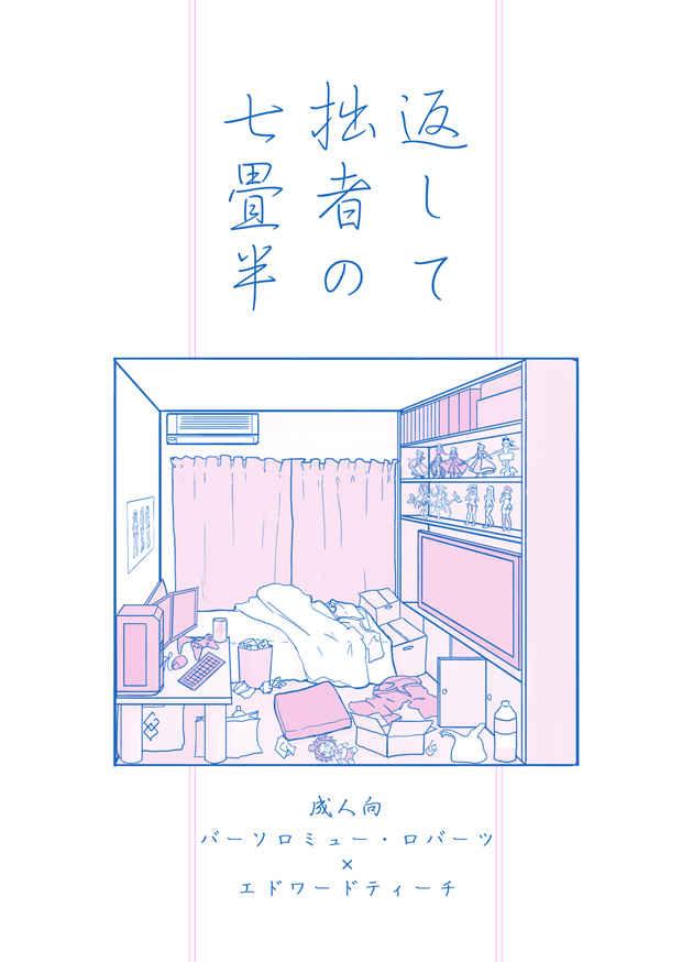 返して拙者の七畳半 [Suger=Tiger(なな)] Fate/Grand Order