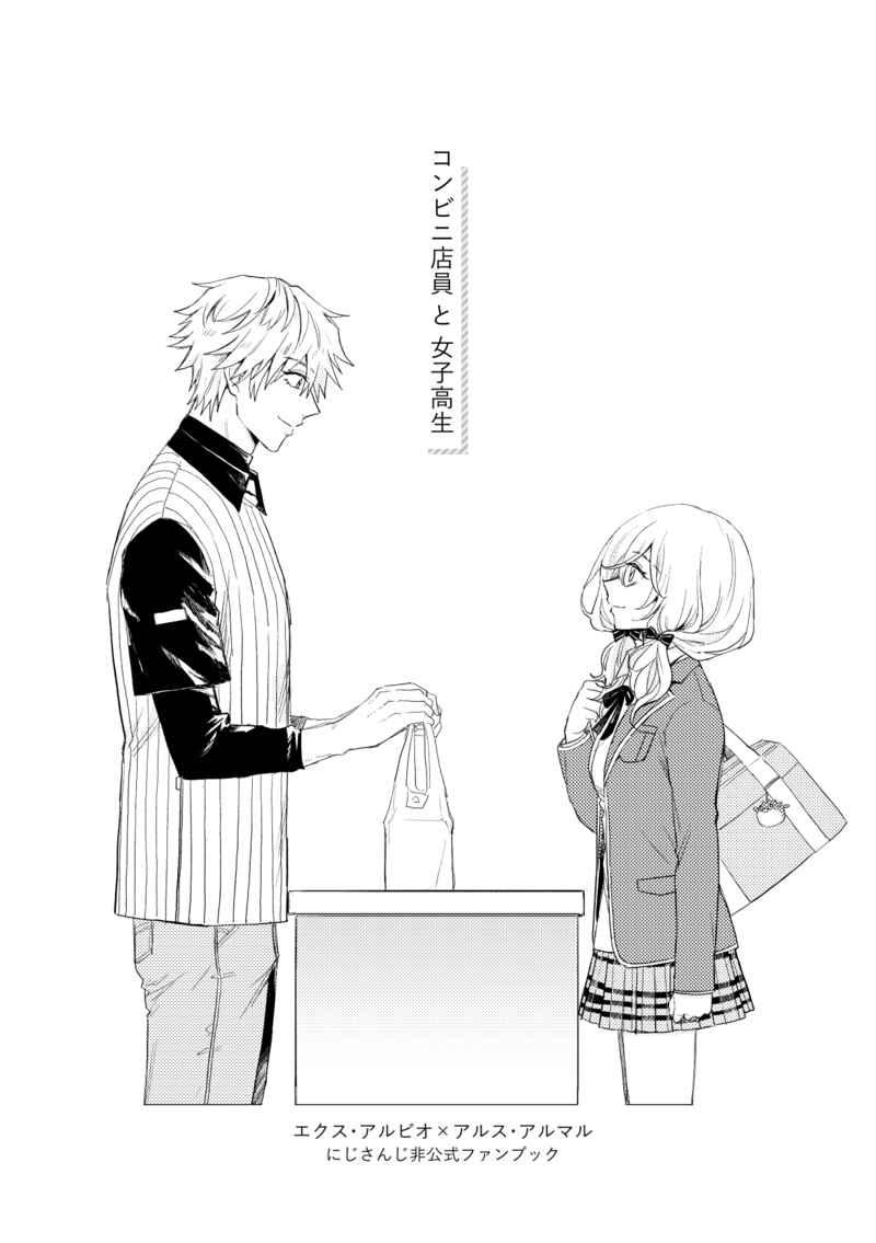 コンビニ店員と女子高生 [熊猫飯店(みっみ)] バーチャルYoutuber