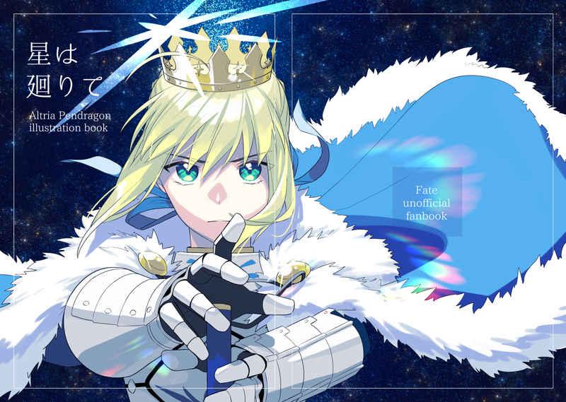 星は廻りて [blue-cotton(紗ゆび)] Fate