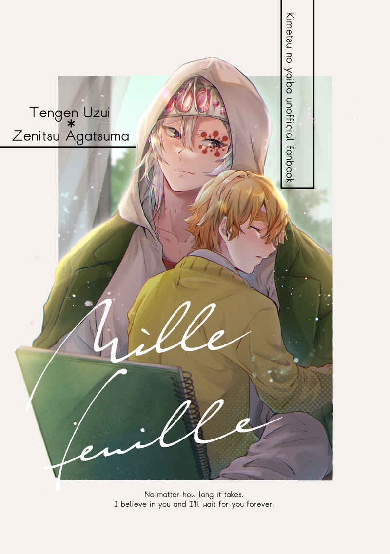 Mille feuille [ごりらの桃畑(唐桃)] 鬼滅の刃