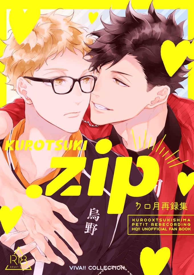 KUROTSUKI.zip [VIVA!!(ヨネコ)] ハイキュー!!