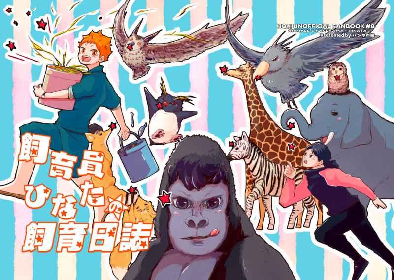 飼育員ひなたの飼育日誌 [パンダの糧(笹(ささ))] ハイキュー!!