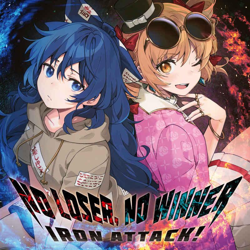 NO LOSER, NO WINNER [IRON ATTACK!(IRON-CHINO)] 東方Project