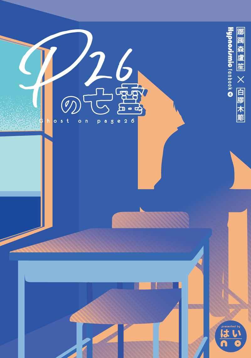 P26の亡霊 [no(はい)] ヒプノシスマイク