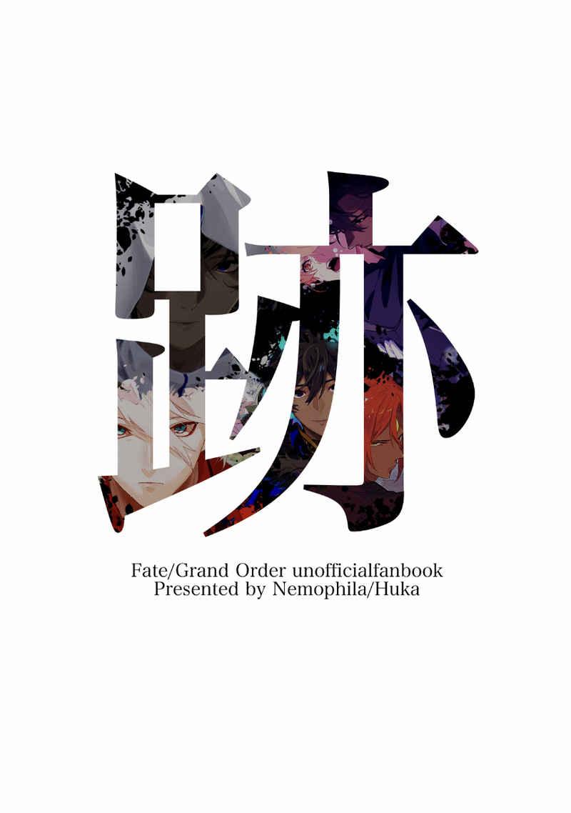 跡 [Nemophila(ふか)] Fate/Grand Order