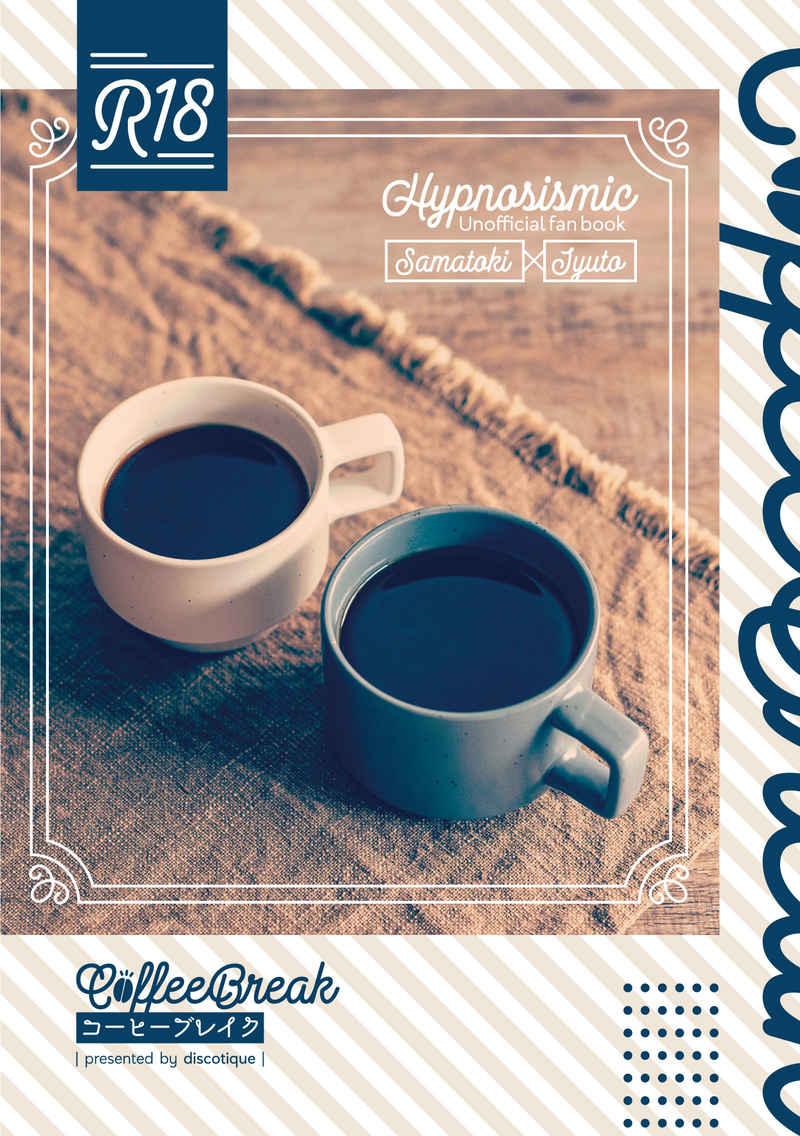 Coffee Break [discotique(しらゆ)] ヒプノシスマイク